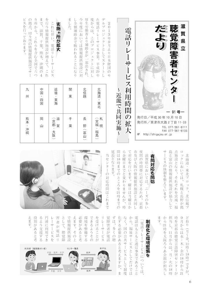91号PDF