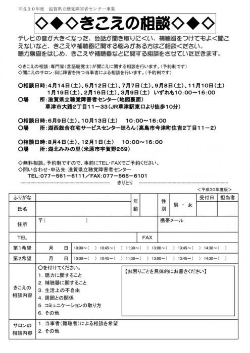 きこえの相談申込書H30(チラシ)のサムネイル