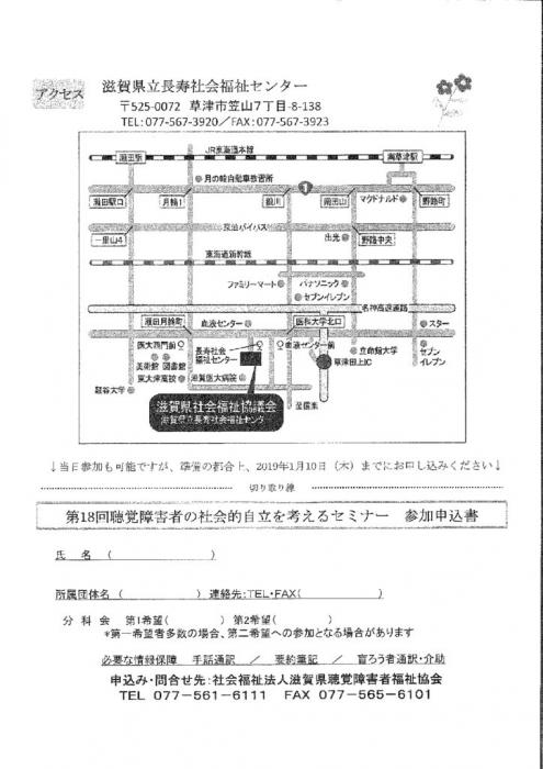 セミナー会場図・参加申込書のサムネイル