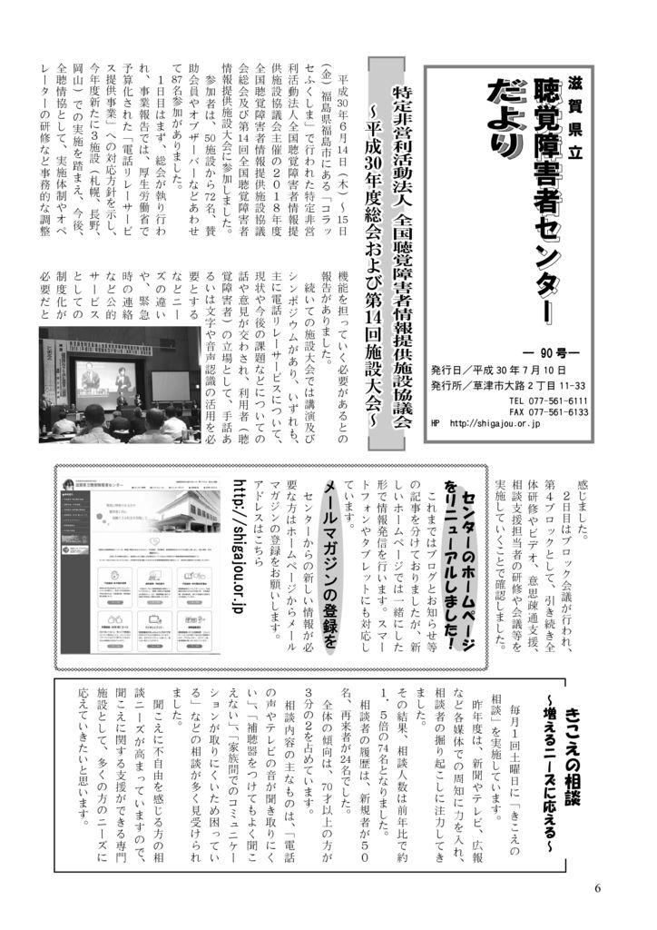 90号PDF