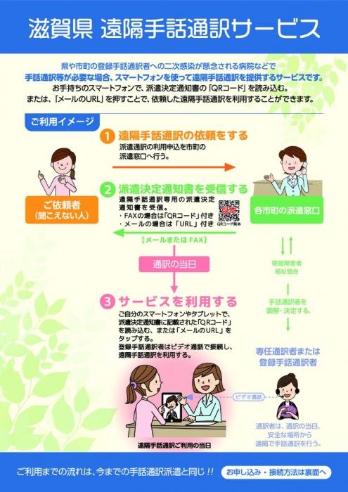 滋賀県遠隔手話通訳サービスA4-校正案2のサムネイル