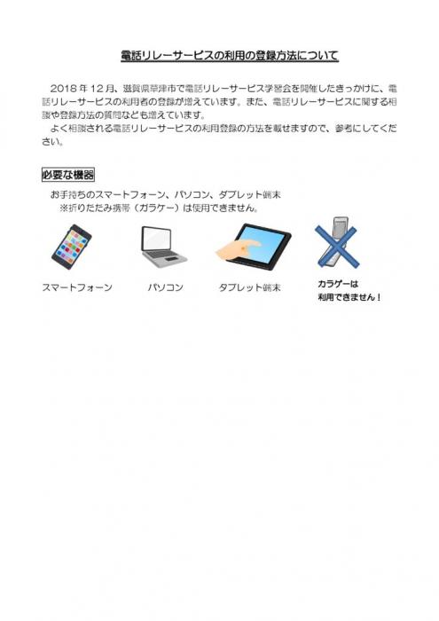 電話リレーサービスの利用の登録方法についてのサムネイル