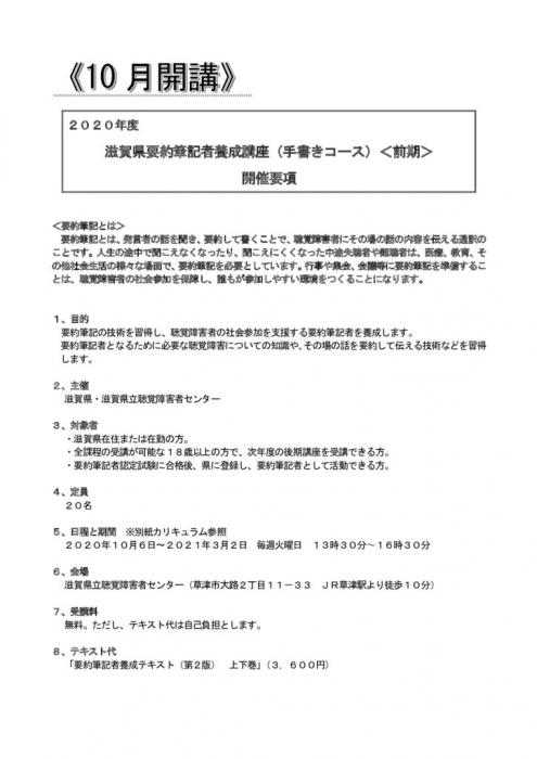 (10月開講)手書き要約筆記者養成講座募集要項のサムネイル