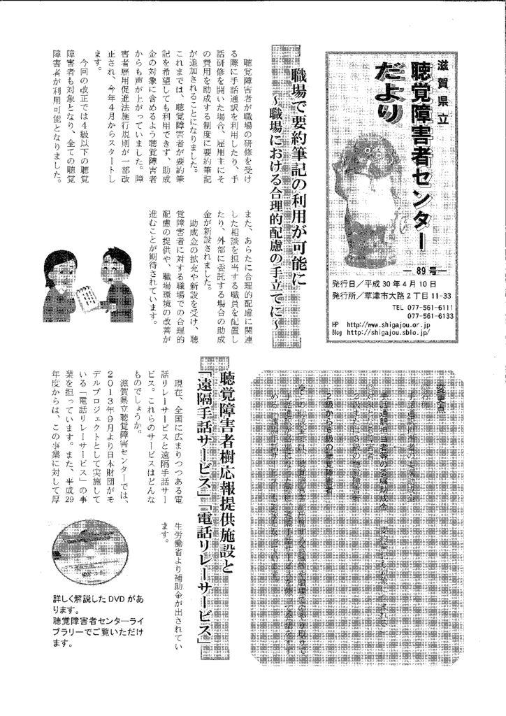 89号PDF