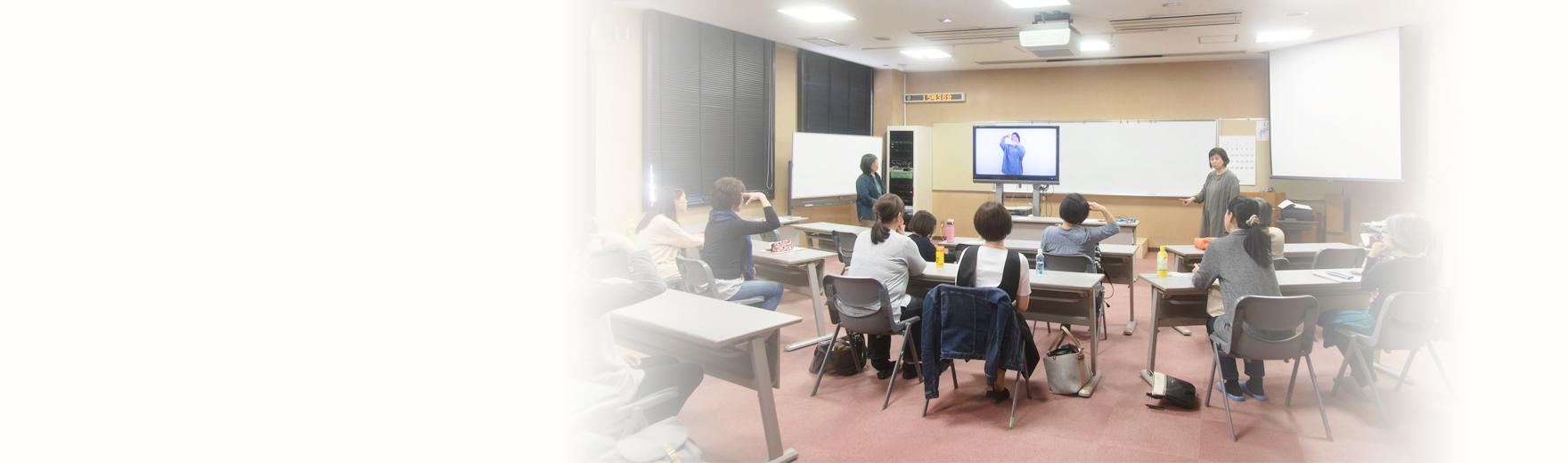 聴覚障害者情報提供施設 | 滋賀県立聴覚障害者センター