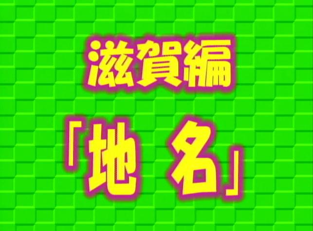滋賀県の地名の手話